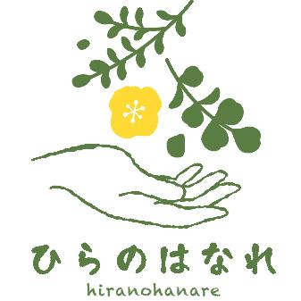 ひらのはなれ|滋賀県湖西エリア・比良にあるアロマリラクゼーション&自然療法サロン